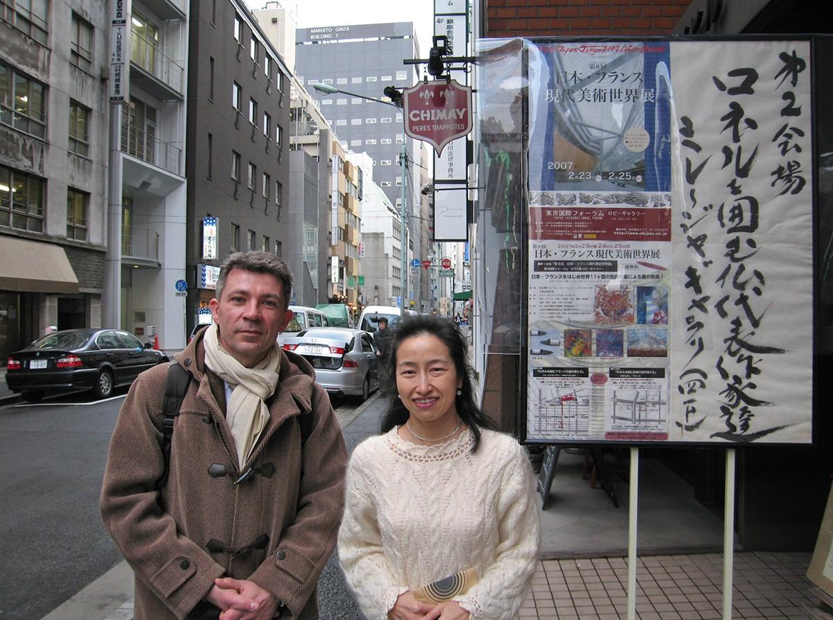 2007 Mireya Gallery Tokyo